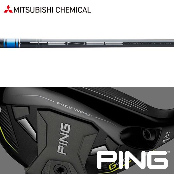 【PING G410 ハイブリッド 純正スリーブ装着シャフト】 三菱ケミカル TENSEI CK プロ ブルー ハイブリッド (US仕様) (Mitsubishi Chemical TENSEI CK Pro Blue Hybrid)