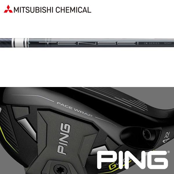【PING G410 ハイブリッド 純正スリーブ装着シャフト】 三菱ケミカル TENSEI CK プロ ホワイト ハイブリッド (US仕様) (Mitsubishi Chemical TENSEI CK Pro White Hybrid)