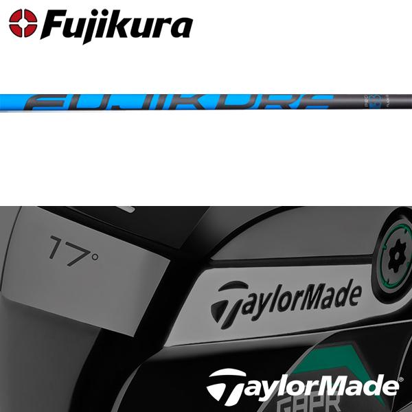 【テーラーメイド Rescue/GAPR 純正スリーブ装着シャフト】 フジクラ Pro ハイブリッド (Fujikura Pro Hybrid)