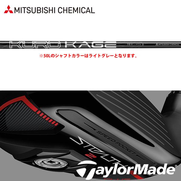 【テーラーメイド Rescue/GAPR 純正スリーブ装着シャフト】 三菱ケミカル クロカゲ ブラック デュアルコア TiNi ハイブリッド (US仕様) (Mitsubishi Chemical Kurokage Black Dual-CoreTiNi Hybrid)