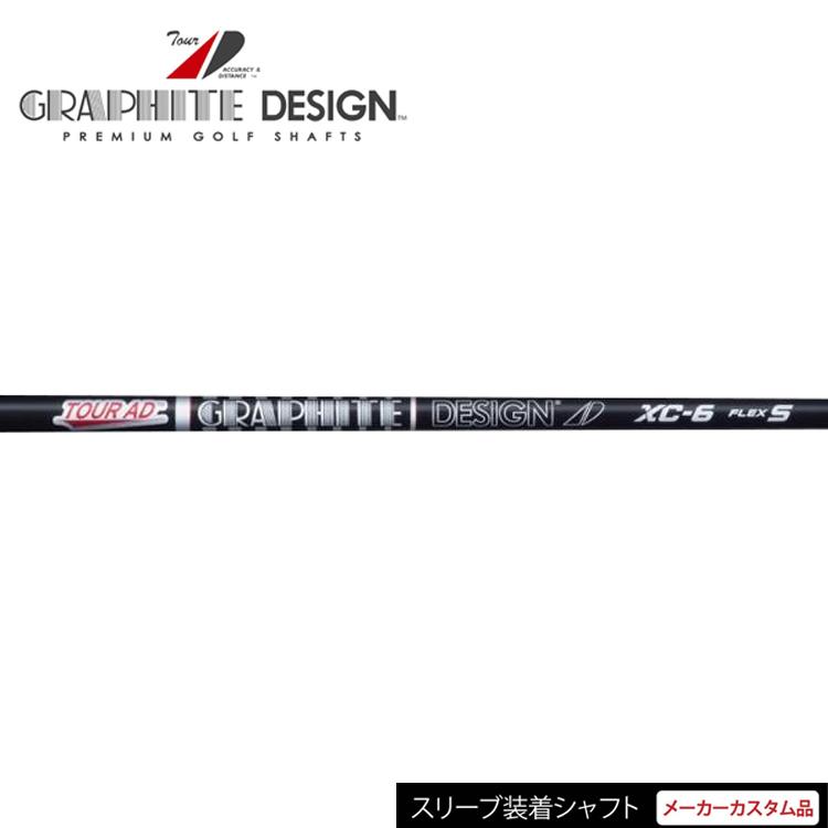 テーラーメイドジャパン正規品 日本正規品 テーラーメイドスリーブ装着 気質アップ 限定Special Price カスタムシャフト グラファイトデザイン GRAPHITE DESIGN Tour AD 7 8 ウッドシャフト ツアーAD ゴルフ 5 6 4 XC