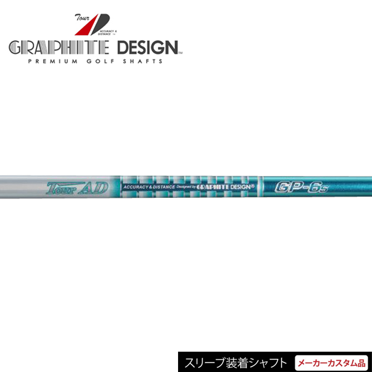 【日本正規品】【タイトリスト TS2 TS3 917 D2 D3 VG3用スリーブ装着 カスタムシャフト】 グラファイトデザイン (GRAPHITE DESIGN) Tour AD (ツアーAD) GP-5 GP-6 GP-7 GP-8 ウッドシャフト 【ゴルフ】