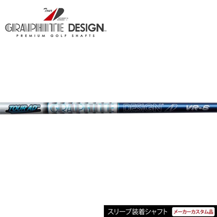 【日本正規品】【タイトリスト TS2 TS3 917 D2 D3 VG3用スリーブ装着 カスタムシャフト】 グラファイトデザイン (GRAPHITE DESIGN) Tour AD (ツアーAD) VR 4 5 6 7 8 ウッドシャフト 【ゴルフ】