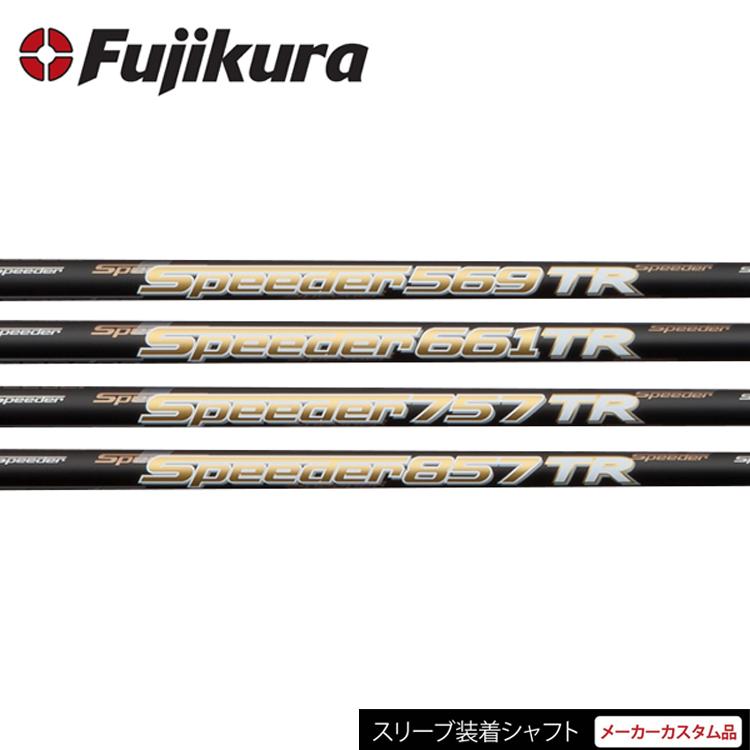 テーラーメイドジャパン正規品 日本正規品 新作販売 テーラーメイドスリーブ装着 カスタムシャフト フジクラ 日本産 Fujikura スピーダー TR 569 SPEEDER 857 ウッドシャフト ゴルフ 757 661