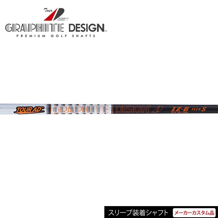 【日本正規品】【テーラーメイドスリーブ装着 カスタムシャフト】 グラファイトデザイン (GRAPHITE DESIGN) Tour AD (ツアーAD) IZ 4 5 6 7 8  ウッドシャフト 【ゴルフ】
