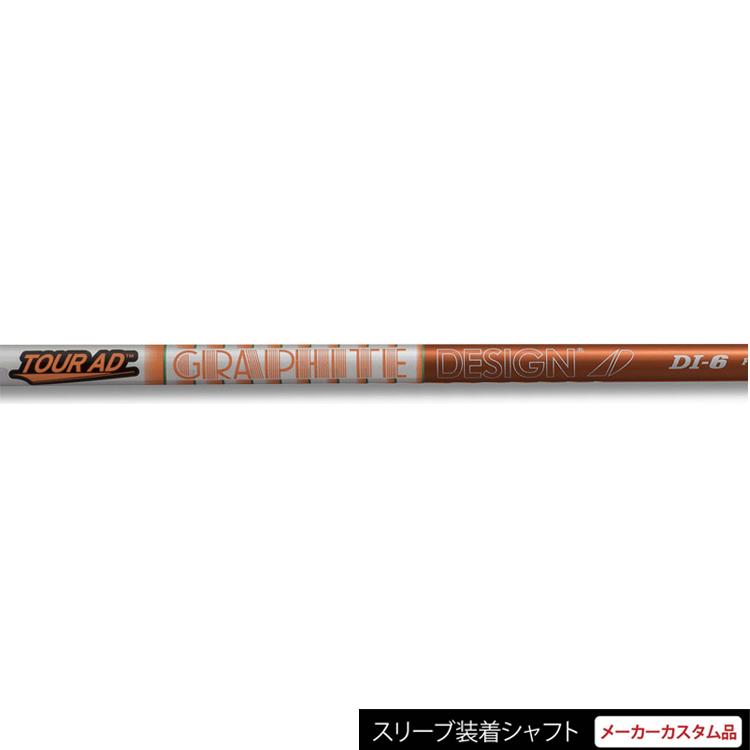 テーラーメイドジャパン正規品 日本正規品 テーラーメイドスリーブ装着 カスタムシャフト 時間指定不可 グラファイトデザイン Tour マート AD DI ゴルフ Ver. Design 2020 Graphite 2020年モデル ウッドシャフト