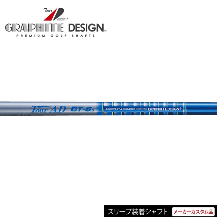 【日本正規品】【テーラーメイドスリーブ装着 カスタムシャフト】 グラファイトデザイン (GRAPHITE DESIGN) Tour AD (ツアーAD) GT-5 GT-6 GT-7 GT-8 ウッドシャフト 【ゴルフ】