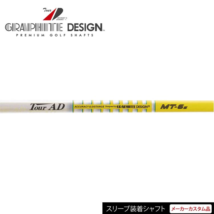 【ゴルフ】 (ツアーAD) MT-6 Tour MT-7 MT-8 ウッドシャフト (GRAPHITE DESIGN) グラファイトデザイン MT-5 AD 【日本正規品】【テーラーメイドスリーブ装着 カスタムシャフト】