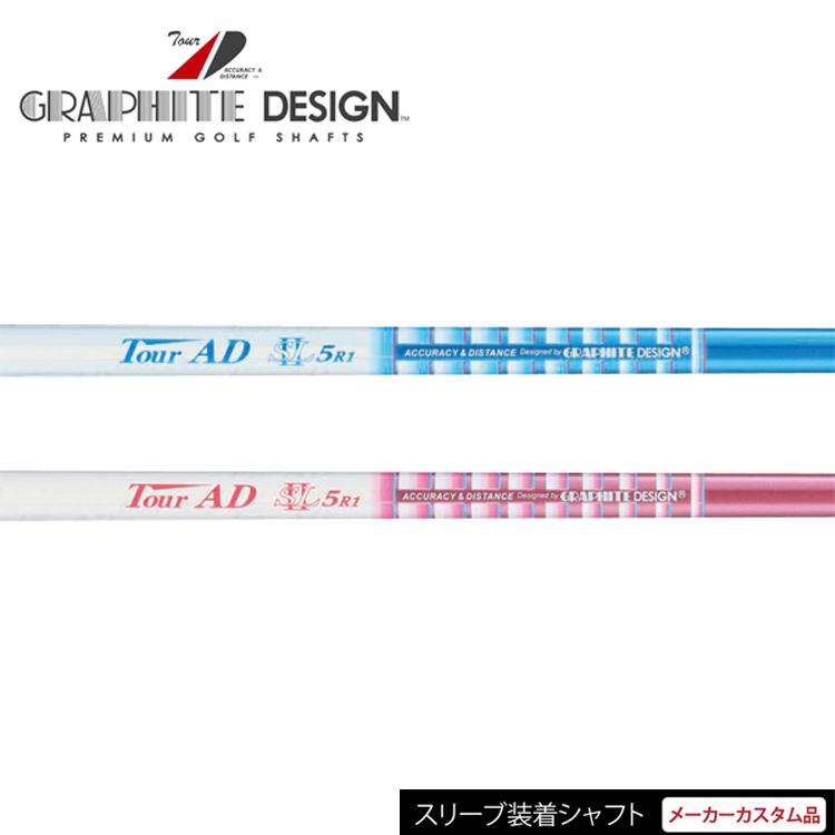 【日本正規品】【テーラーメイドスリーブ装着 カスタムシャフト】 グラファイトデザイン (GRAPHITE DESIGN) Tour AD (ツアーAD) SL-4 SL-5 ウッドシャフト 【ゴルフ】