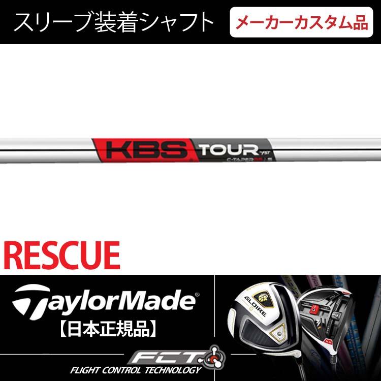 【日本正規品】【テーラーメイドレスキュー用スリーブ装着 カスタムシャフト】 KBS C-TAPER 95 スチール アイアンシャフト 【ゴルフ】