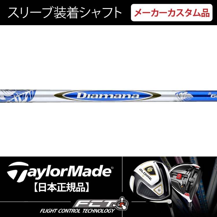 【日本正規品】【テーラーメイドスリーブ装着 カスタムシャフト】 三菱ケミカル (Mitsubishi Chemical) ディアマナ B(Diamana B-Series)B50 B60 B70 B80 ウッドシャフト 【ゴルフ】