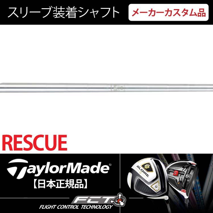 【日本正規品】【テーラーメイドレスキュー用スリーブ装着 カスタムシャフト】 日本シャフト N.S.Pro 930GH スチール アイアンシャフト 【ゴルフ】