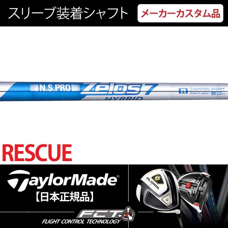 【日本正規品】【テーラーメイドレスキュー用スリーブ装着 カスタムシャフト】 日本シャフト N.S.Pro ゼロス 7 (N.S.Pro Zelos7 Hybrid) スチール ハイブリッドシャフト 【ゴルフ】