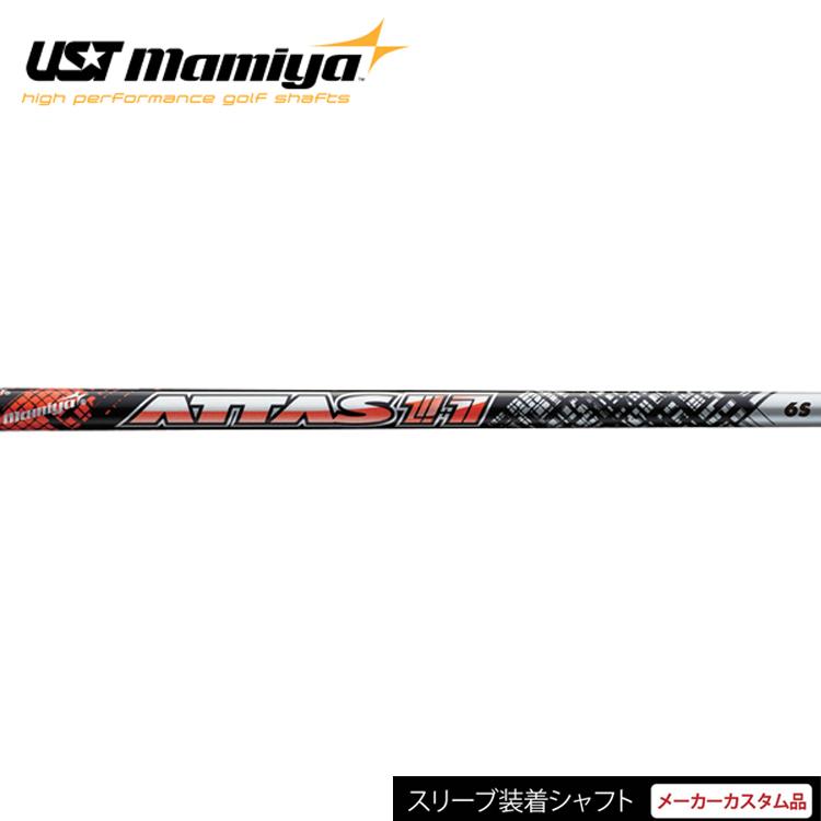 テーラーメイドジャパン正規品 日本正規品 テーラーメイドスリーブ装着 超激安 カスタムシャフト USTマミヤ UST Mamiya 11 ゴルフ ATTAS ウッドシャフト アッタス 男女兼用 ジャック
