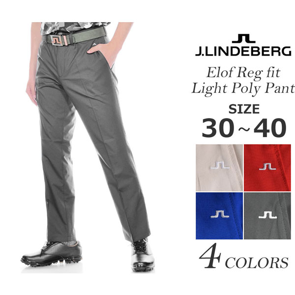 (在庫処分)Jリンドバーグ J.LINDEBERG  メンズウェア ゴルフ パンツ ウェア ロングパンツ  メンズ ボトム エロフ レギュラー フィット ライト ポリー パンツ 大きいサイズ USA直輸入 あす楽対応
