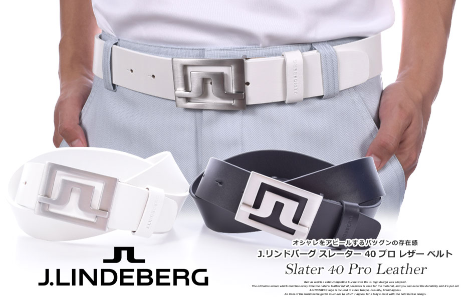 Jリンドバーグ J.LINDEBERG ベルト ゴルフベルト メンズ おしゃれ スレーター 40 プロ レザー ベルト 大きいサイズ USA直輸入 あす楽対応