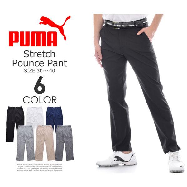 プーマ Puma ゴルフウェア メンズ ゴルフパンツ ロングパンツ ボトム メンズウェア ストレッチ パウンス パンツ 大きいサイズ USA直輸入 あす楽対応