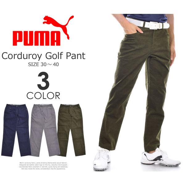 プーマ Puma ゴルフウェア メンズ おしゃれ ゴルフパンツ ロングパンツ ボトム メンズウェア コーデュロイ ゴルフ パンツ 大きいサイズ USA直輸入 あす楽対応