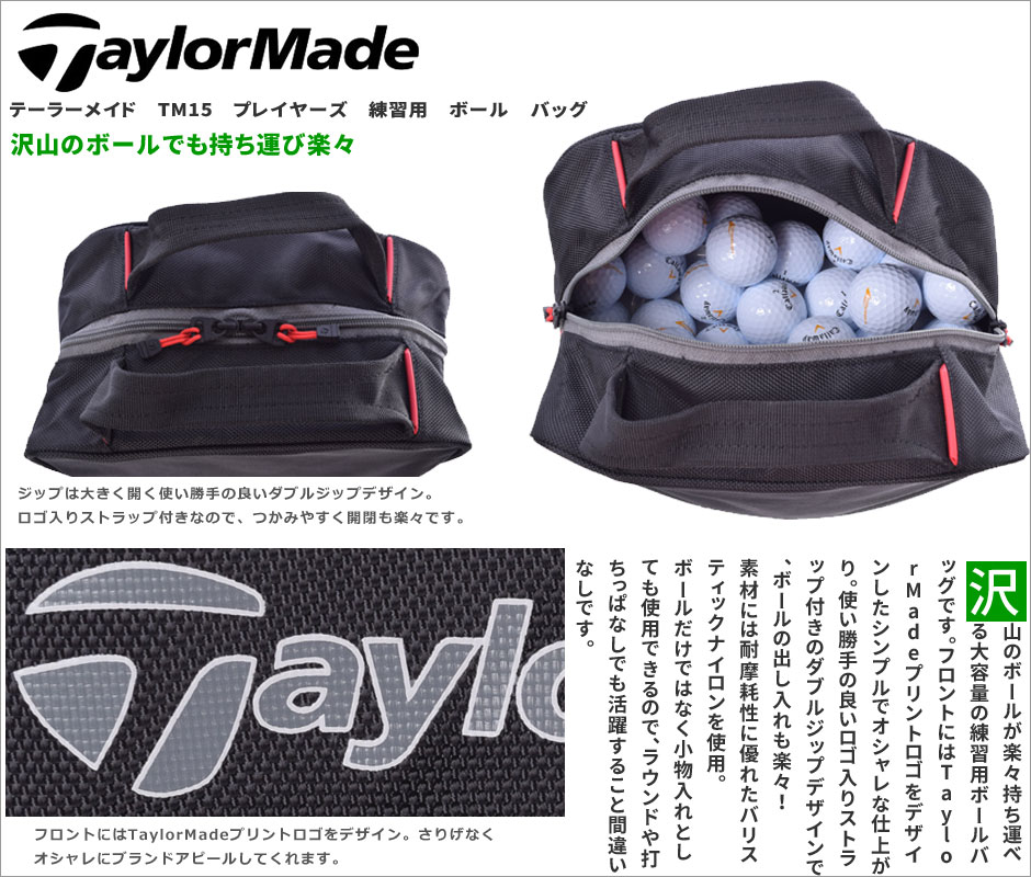 Taylormade Bag Tm15 Players For A Practice Ball Bags