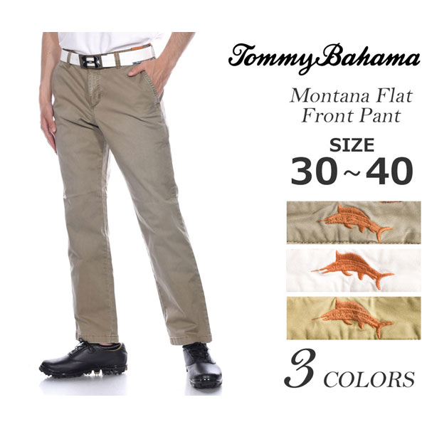 ゴルフパンツ メンズ 春夏 ゴルフウェア メンズ パンツ おしゃれ トミーバハマ TOMMY BAHAMA ゴルフパンツ メンズ おしゃれ モンタナ フラットフロント パンツ 大きいサイズ USA直輸入 あす楽対応