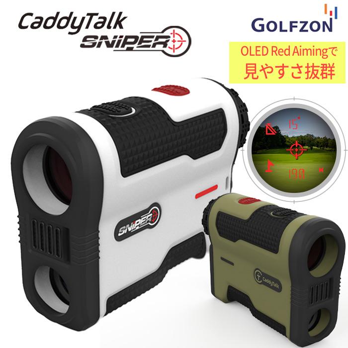 【送料無料】ゴルフ用 レーザー式距離測定器 CaddyTalk SNIPER/キャディトークスナイパー