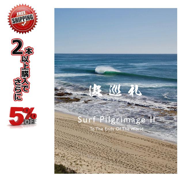 2本以上購入でさらに5%OFF サーフィン DVD 波巡礼 II Surf Pilgrimage 2 To The Ends of The World SURF DVD