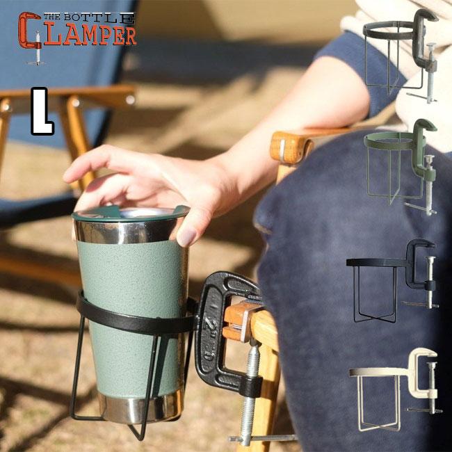 テーブルや椅子のアームなどへ簡単に取り付け 4日20:00-11日01:59限定最大31.5倍 ドリンクホルダー オーバーのアイテム取扱☆ 代引き不可 ボトル クランパー BOTTLE CLAMPER Lサイズ アウトドア 店頭受取対応商品 キャンプ タンブラー ワインボトル