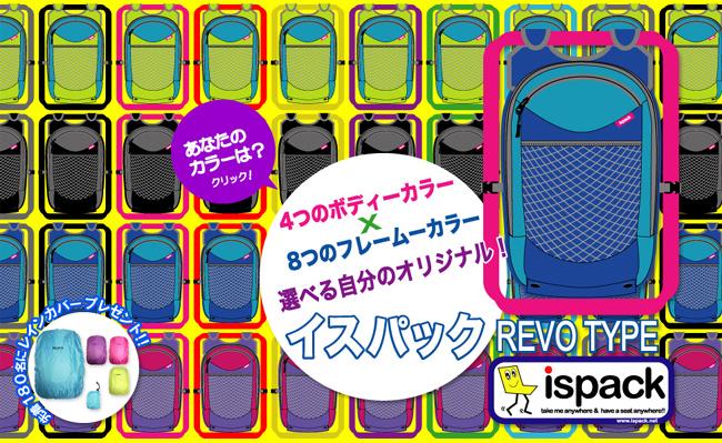 イスパック レボ IS-PACK REVO いつでも座れるリュック イス付きバッグ アウトドア バックパック
