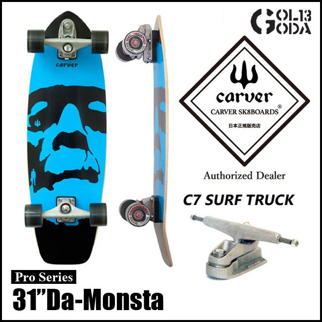 予約 サーフスケート CARVER カーバー Da Monsta 31(C7 トラック) ロングスケート クルージングボード クルーザーボード