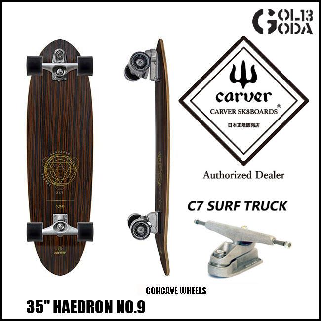 予約 サーフスケート CARVER カーバ Haedron No.9 35(C7 トラック) ロングスケート クルージングボード クルーザーボード