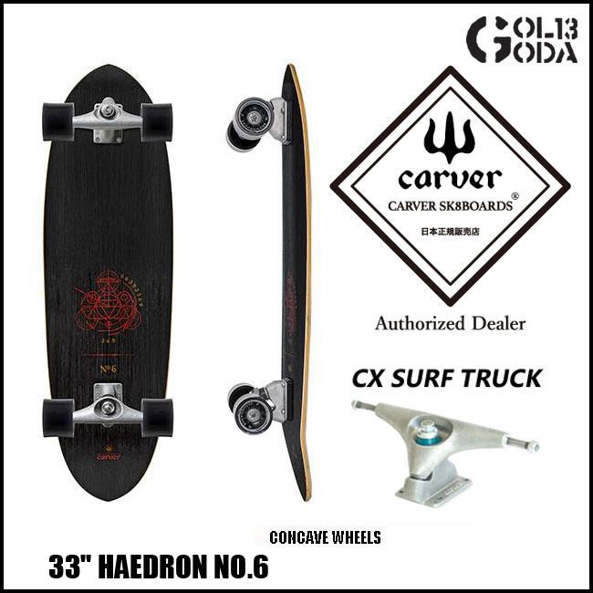 予約 サーフスケート CARVER カーバ Haedron No.6 33(CX 4 トラック) ロングスケート クルージングボード クルーザーボード【店頭受取対応商品】
