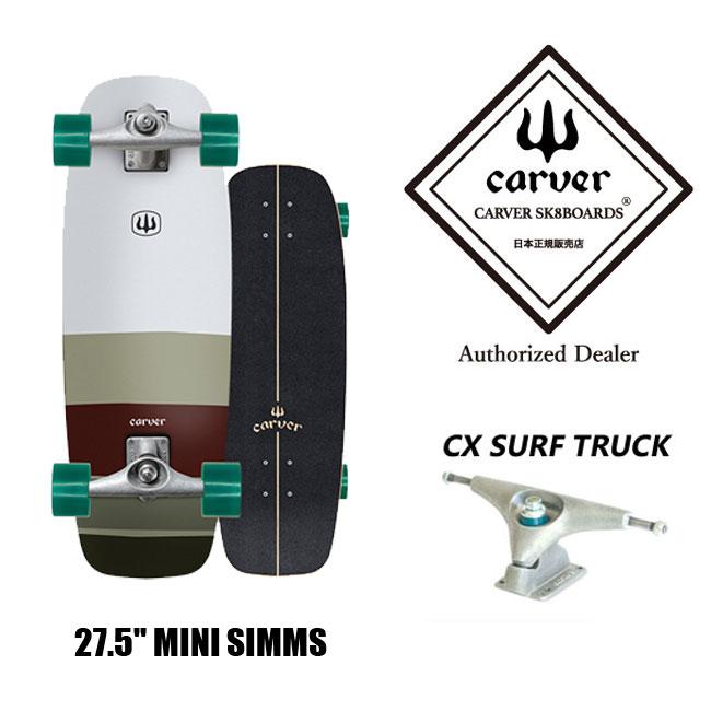 サーフスケート CARVER カーバー Mini Simms 27.5 (CX トラック) ロングスケート クルージングボード クルーザーボード【店頭受取対応商品】