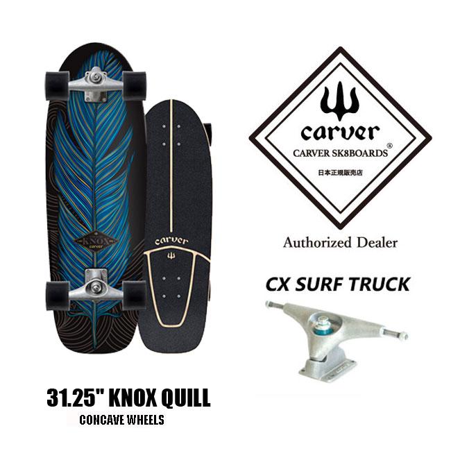 【最大3000円OFFクーポン配布中】サーフスケート CARVER カーバー Knox Quill 31.25