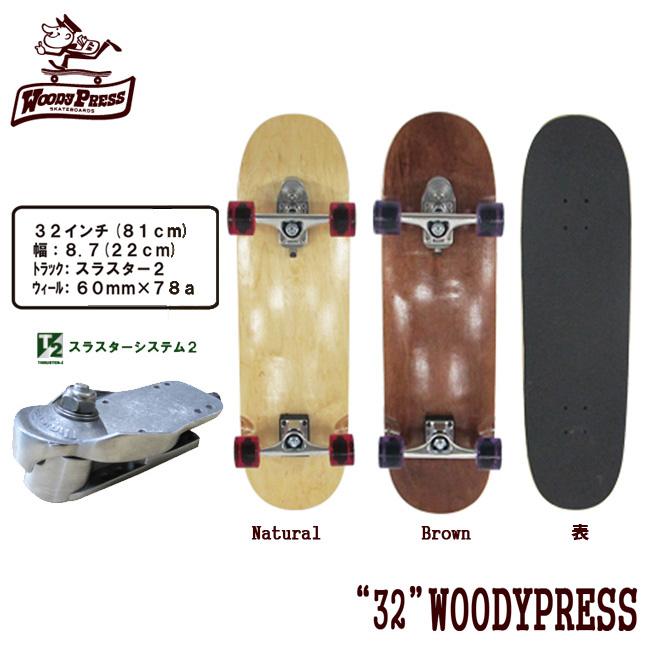 ロングスケート SURF SK8 32インチ (WOODY PRESS) THRUSTER2 スラスター2 (CARVER,GRAVITYの様なトラック) カーバー タイプ【店頭受取対応商品】