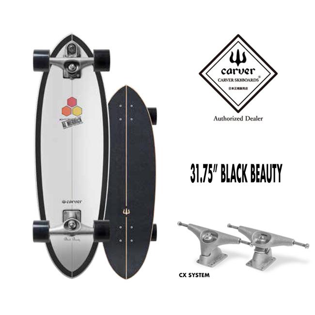 サーフスケート CARVER カーバ CI Black Beauty アルメリック ブラック ビューティー 31.75 (CX 4 トラック) クルージングボード クルーザーボード【店頭受取対応商品】