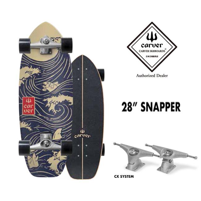 サーフスケート CARVER カーバー Snapper 28 (CX 4 トラック) ロングスケート クルージングボード クルーザーボード【店頭受取対応商品】