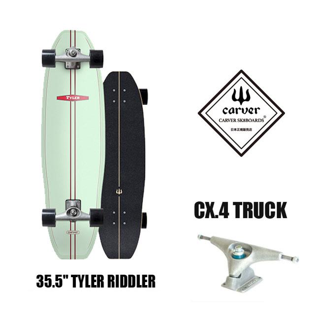 サーフスケート CARVER カーバー Tyler Riddler 35.5 (CX トラック) ロングスケート クルージングボード クルーザーボード【店頭受取対応商品】