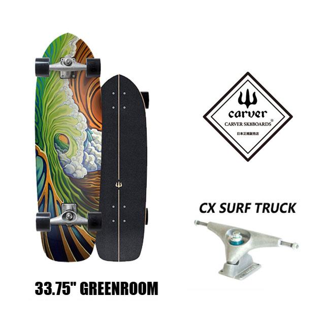 サーフスケート CARVER カーバーGreenroom 34(CX 4 トラック) ロングスケート クルージングボード クルーザーボード【店頭受取対応商品】