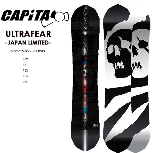 【予約】 キャピタ スノーボード CAPITA ULTRAFEAR JAPAN LIMITED 20-21 ウルトラフィアー ジャパンリミテッド 日本限定 スノーボード 板