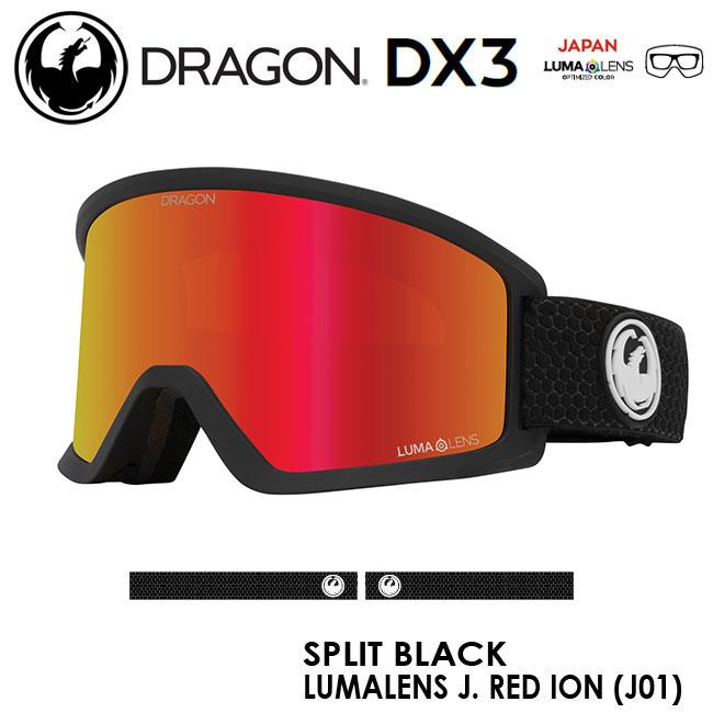 送料無料 ジャパンフィットでばっちりフィット スノーボード ゴーグル 予約 激安卸販売新品 ドラゴン DRAGON DX3 SPLIT BLACK スノボ JAPAN LL J.RED FIT 20-21 国内正規品 ION スキー セール商品