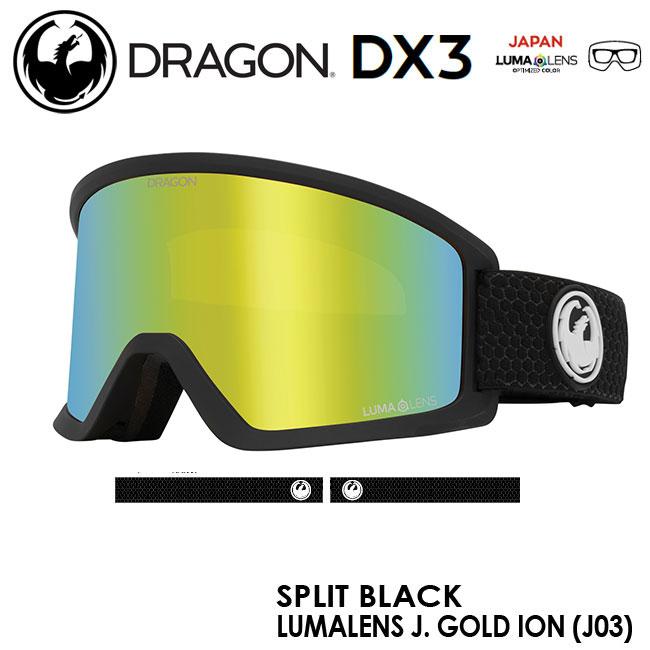 送料無料 ジャパンフィットでばっちりフィット スノーボード ゴーグル 予約 ドラゴン DRAGON 流行のアイテム DX3 SPLIT BLACK スノボ J.GOLD スキー JAPAN LL ION FIT 国内正規品 2020A/W新作送料無料 20-21
