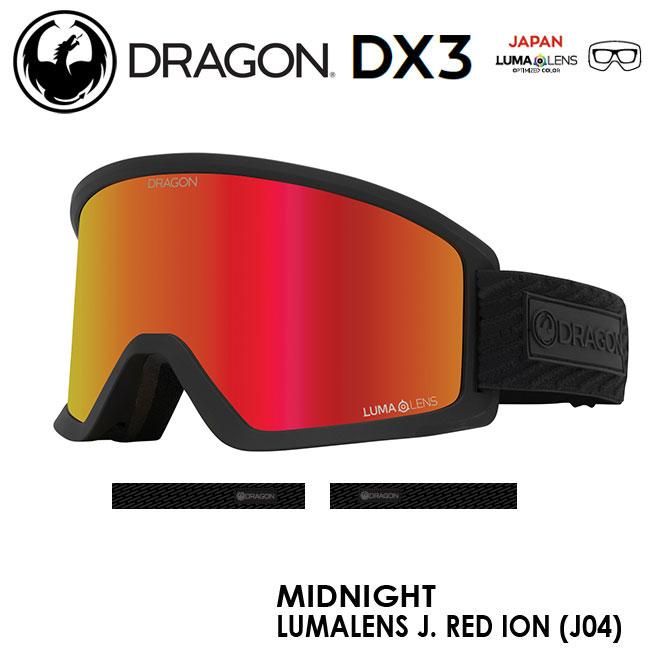 送料無料 お気に入り ジャパンフィットでばっちりフィット スノーボード ゴーグル 予約 ドラゴン DRAGON DX3 MIDNIGHT スキー 国内正規品 スノボ LL J.RED FIT JAPAN オープニング 大放出セール ION 20-21