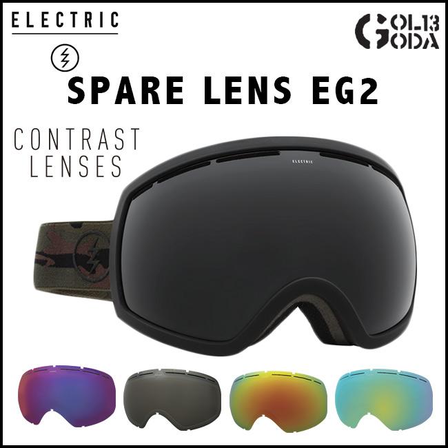 スペアーレンズ ELECTRIC EG2 SPARE LENS(コントラスト) (JAPAN FIT 国内正規品)スノーボード ゴーグル