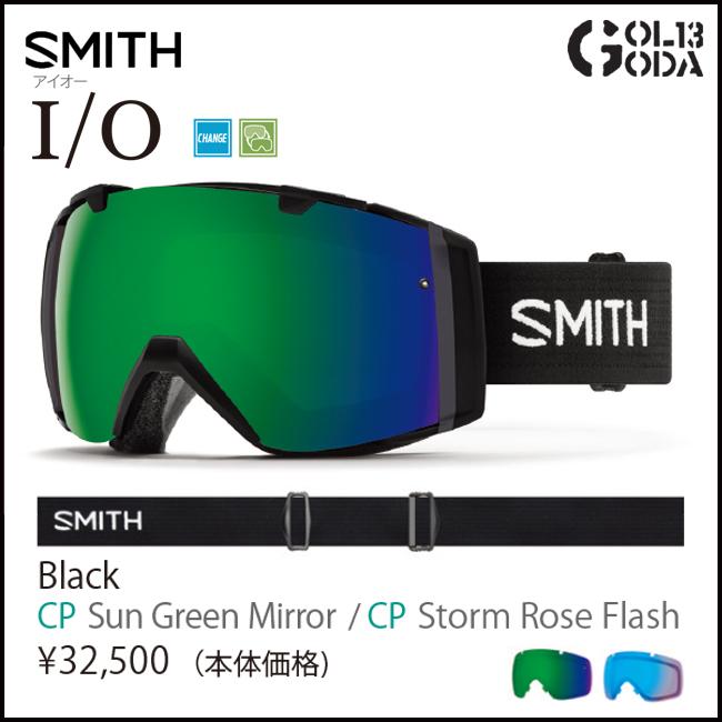 17-18 モデル ゴーグル SMITH スミス I/O アイオー BLACK /CP SUN GREEN MIRROR/CP STORM ROSE FLASH JAPAN FIT アジアンフィット 国内正規品 スノ