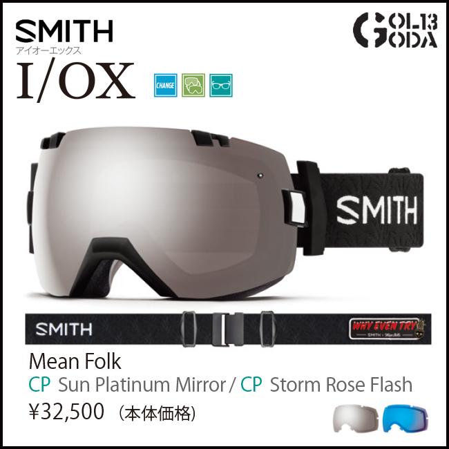 17-18 モデル ゴーグル SMITH スミス I/OX アイオーエックス MEAN FOLK / CP SUN PLATINUM MIRROR JAPAN FIT アジアンフィット 国内正規品 スノ