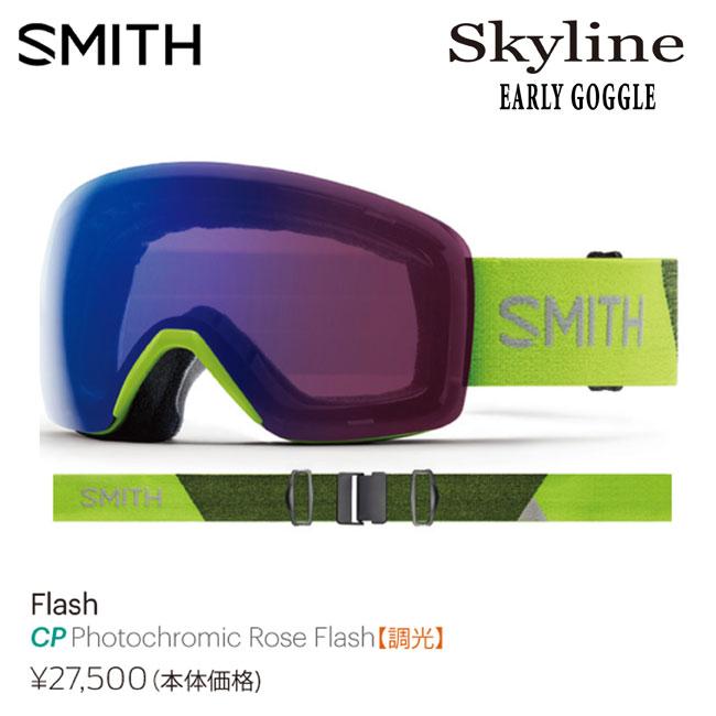 予約 18-19モデル アーリー限定 ゴーグル SMITH スミス SKYLINE スカイライン FLASH JAPAN FIT アジアンフィット 国内正規品 スノーボード スキー