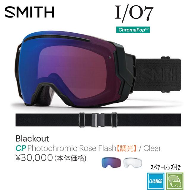 予約 18-19モデル ゴーグル SMITH スミス I/O7 アイオーセブン BLACKOUT/調光レンズ JAPAN FIT アジアンフィット 国内正規品 スノーボード スキー