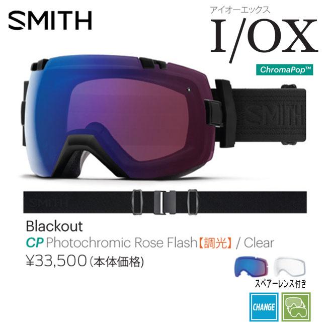 18-19モデル ゴーグル SMITH スミス I/OX アイオーエックス BLACKOUT/CHROMAPOP PHOTOCHROMIC ROSE FLASH アジアンフィット