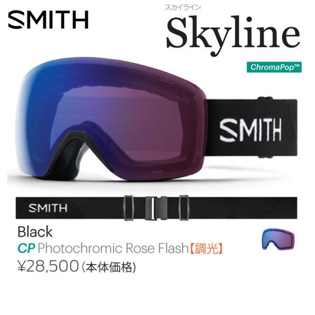 当店だけの限定モデル 18-19モデル PHOTOCHROMIC ゴーグル SMITH SMITH スミス SKYLINE スカイライン BLACK/CHROMAPOP 18-19モデル PHOTOCHROMIC ROSE FLASH(調光レンズ) 国内正規品 スノーボード スキー【店頭受取対応商品】, 天然素材美容と健康のサンロマン:61943c34 --- canoncity.azurewebsites.net