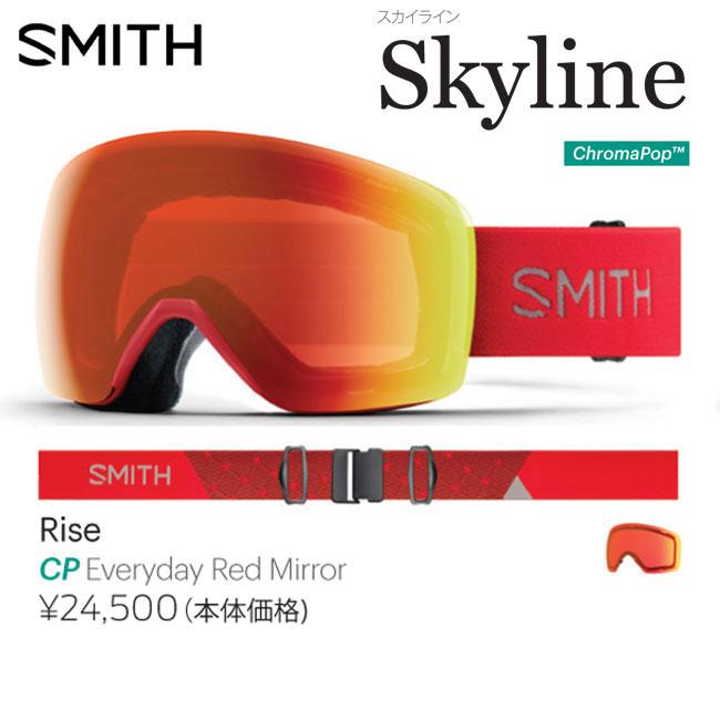 18-19モデル ゴーグル SMITH スミス SKYLINE スカイライン RISE 国内正規品 スノーボード スキー【店頭受取対応商品】